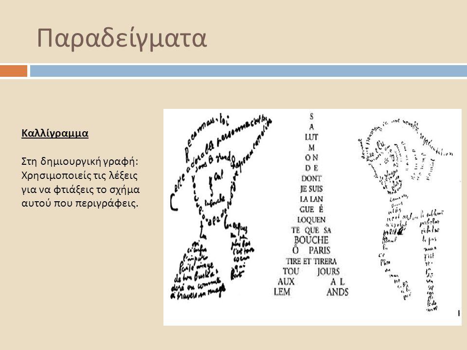 Καλλίγραμμα Στη δημιουργική γραφή: Χρησιμοποιείς τις λέξεις για να φτιάξεις το σχήμα αυτού που περιγράφεις.