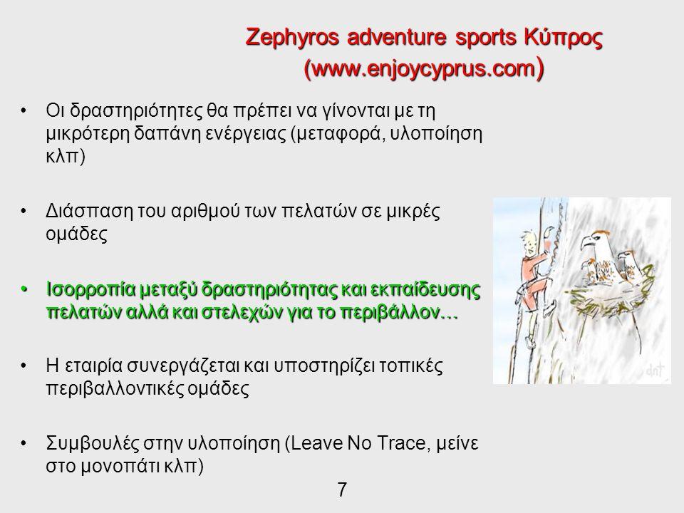 Zephyros adventure sports Κύπρος (www.enjoycyprus.com ) Οι δραστηριότητες θα πρέπει να γίνονται με τη μικρότερη δαπάνη ενέργειας (μεταφορά, υλοποίηση