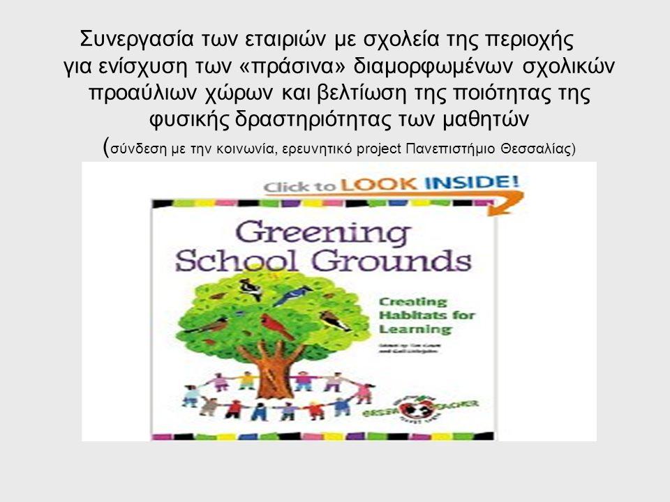 Συνεργασία των εταιριών με σχολεία της περιοχής για ενίσχυση των «πράσινα» διαμορφωμένων σχολικών προαύλιων χώρων και βελτίωση της ποιότητας της φυσικ