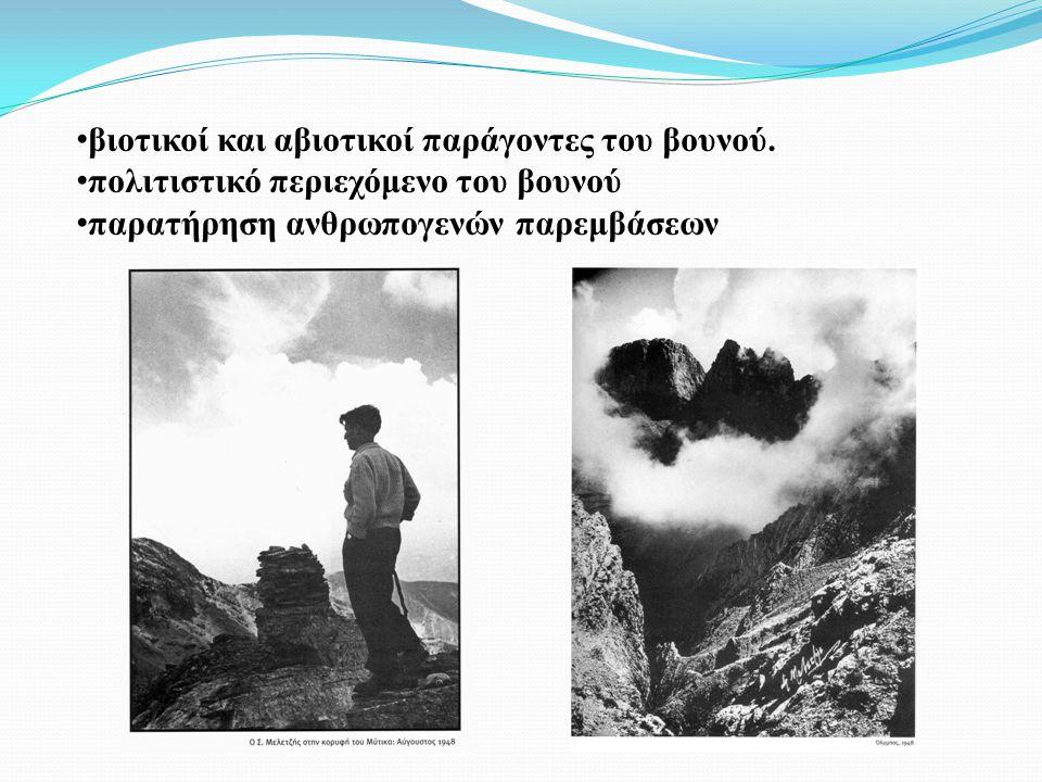 «Όλυμπος, Ιστορία-Οικολογία» «ΟΛΥΜΠΟΣ –ΙΔΑΝΙΚΟ ΠΕΔΙΟ ΓΙΑ ΠΕΡΙΒΑΛΛΟΝΤΙΚΗ ΕΚΠΑΙΔΕΥΣΗ» Το βουνό χαρακτηρίζεται ως ο Παρθενώνας της ελληνικής φύσης, με σπ