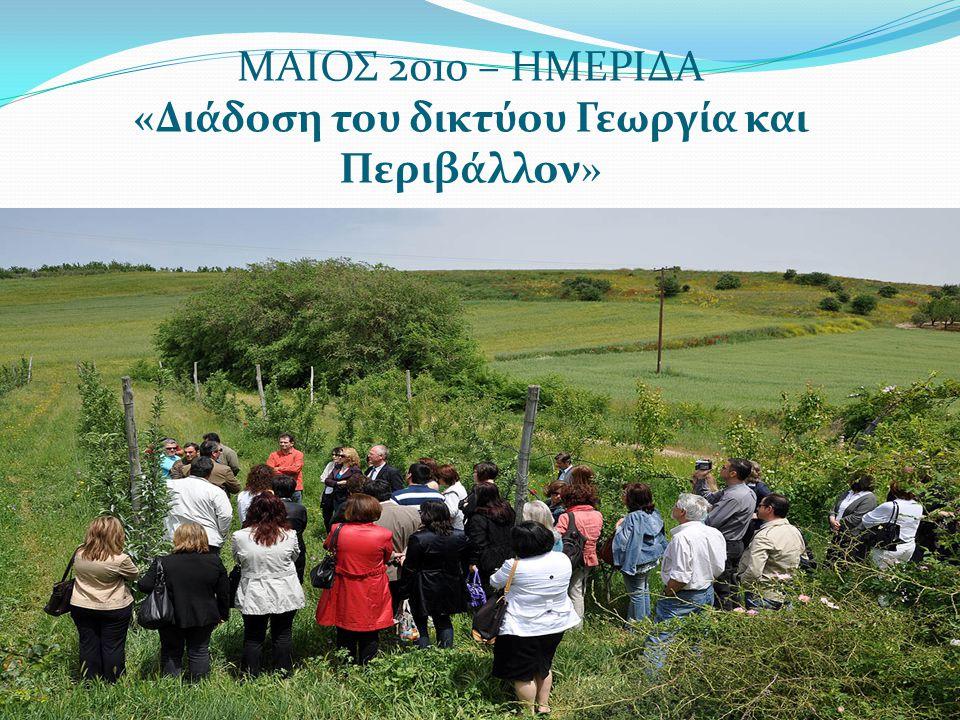 ΔΡΑΣΕΙΣ ΓΙΑ ΕΝΗΛΙΚΟΥΣ Το ΚΠΕ διοργάνωσε και διοργανώνει ποικίλες δράσεις για ενηλίκους. Ενδεικτικά: ΜΑΙΟΣ 2010 - ΗΜΕΡΙΔΑ «Διάδοση του δικτύου Γεωργία