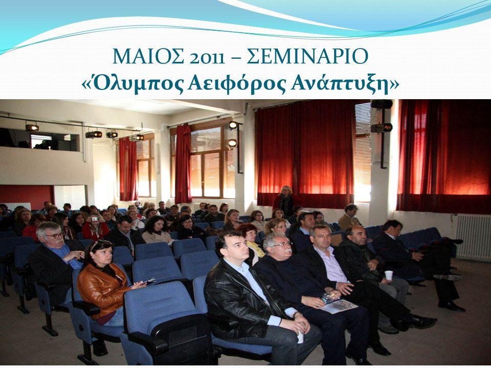 ΜΑΙΟΣ 2010 – ΗΜΕΡΙΔΑ «Διάδοση του δικτύου Γεωργία και Περιβάλλον» 49