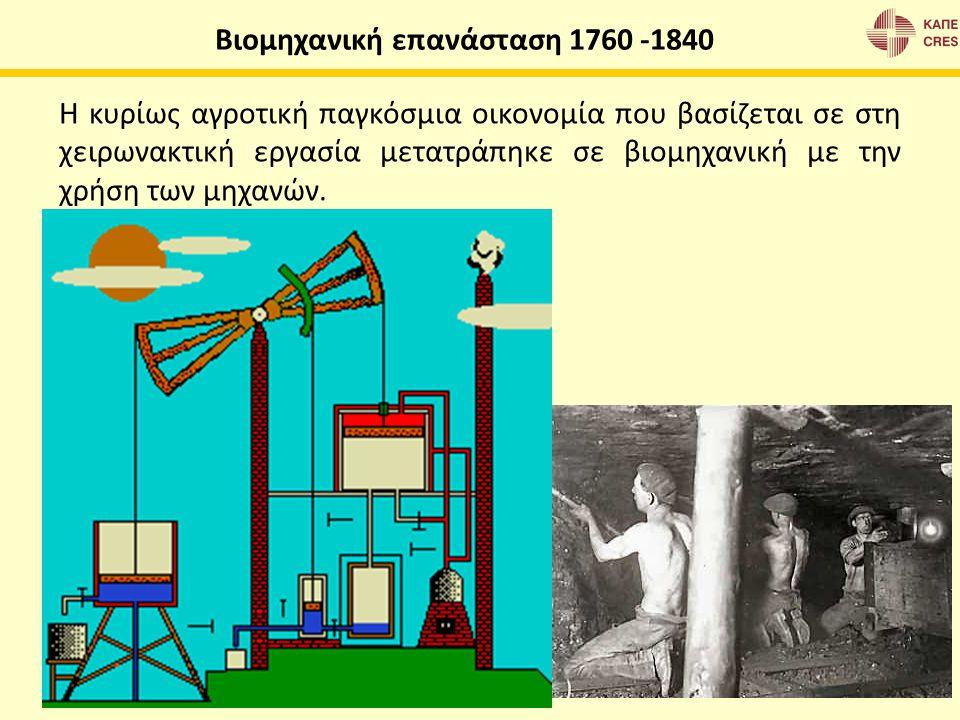 Βιομηχανική επανάσταση 1760 -1840 Η κυρίως αγροτική παγκόσμια οικονομία που βασίζεται σε στη χειρωνακτική εργασία μετατράπηκε σε βιομηχανική με την χρ