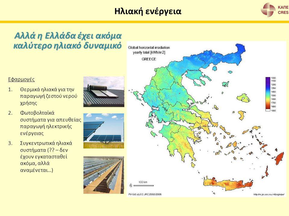 Αλλά η Ελλάδα έχει ακόμα καλύτερο ηλιακό δυναμικό Εφαρμογές 1.Θερμικά ηλιακά για την παραγωγή ζεστού νερού χρήσης 2.Φωτοβολταϊκά συστήματα για απευθεί