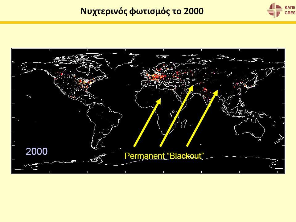 Νυχτερινός φωτισμός το 2000