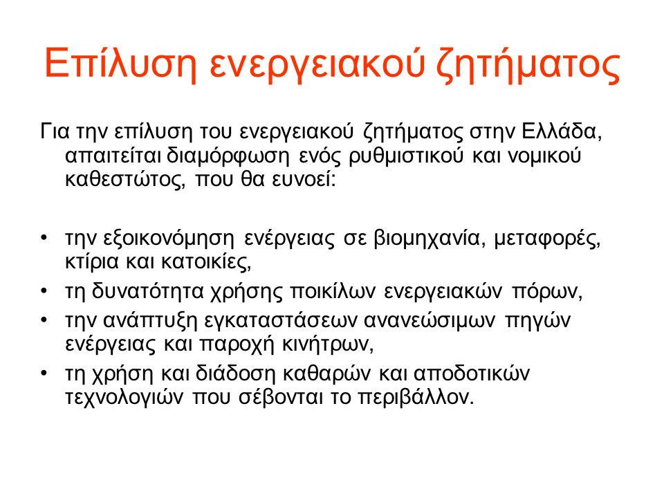 Επίλυση ενεργειακού ζητήματος Για την επίλυση του ενεργειακού ζητήματος στην Ελλάδα, απαιτείται διαμόρφωση ενός ρυθμιστικού και νομικού καθεστώτος, που θα ευνοεί: την εξοικονόμηση ενέργειας σε βιομηχανία, μεταφορές, κτίρια και κατοικίες, τη δυνατότητα χρήσης ποικίλων ενεργειακών πόρων, την ανάπτυξη εγκαταστάσεων ανανεώσιμων πηγών ενέργειας και παροχή κινήτρων, τη χρήση και διάδοση καθαρών και αποδοτικών τεχνολογιών που σέβονται το περιβάλλον.