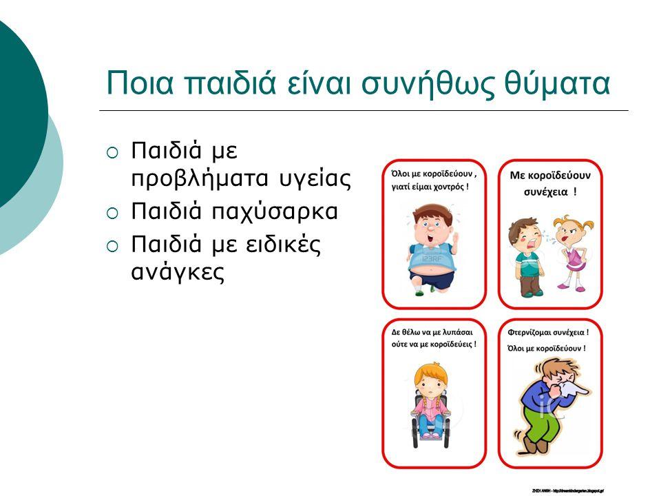 Ποια παιδιά είναι συνήθως θύματα  Παιδιά με προβλήματα υγείας  Παιδιά παχύσαρκα  Παιδιά με ειδικές ανάγκες