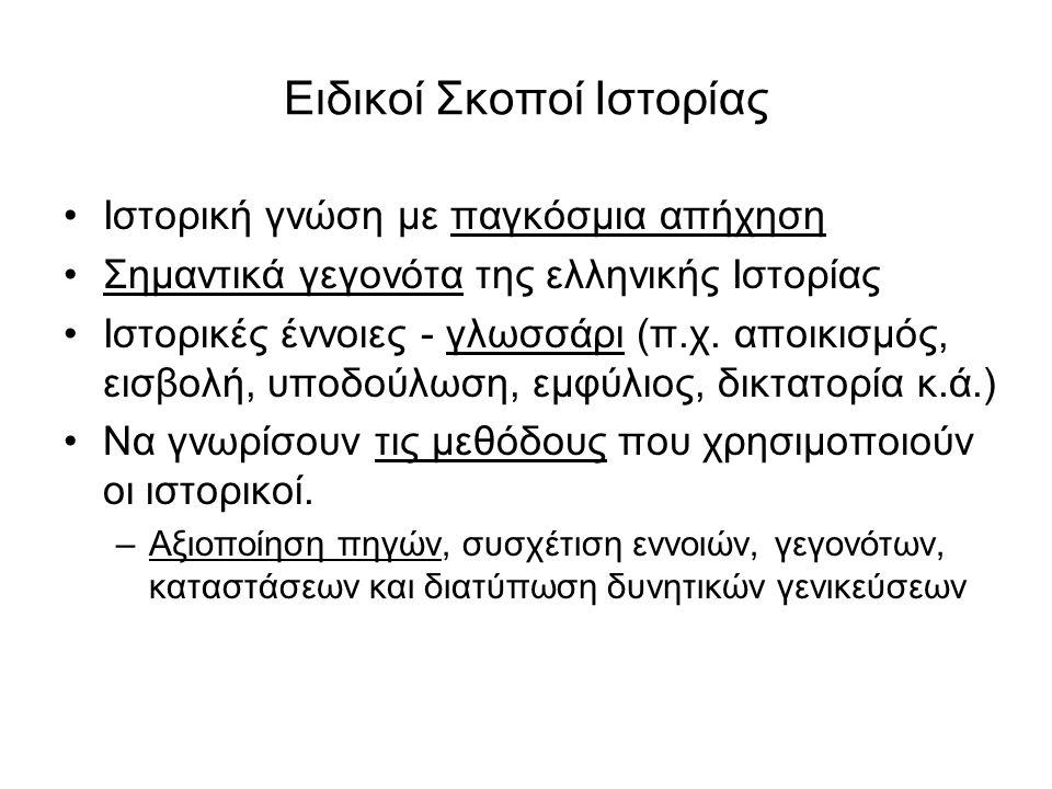 Ειδικοί Σκοποί Ιστορίας Ιστορική γνώση με παγκόσμια απήχηση Σημαντικά γεγονότα της ελληνικής Ιστορίας Ιστορικές έννοιες - γλωσσάρι (π.χ. αποικισμός, ε