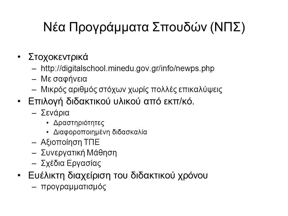 Νέα Προγράμματα Σπουδών (ΝΠΣ) Στοχοκεντρικά –http://digitalschool.minedu.gov.gr/info/newps.php –Με σαφήνεια –Μικρός αριθμός στόχων χωρίς πολλές επικαλύψεις Επιλογή διδακτικού υλικού από εκπ/κό.