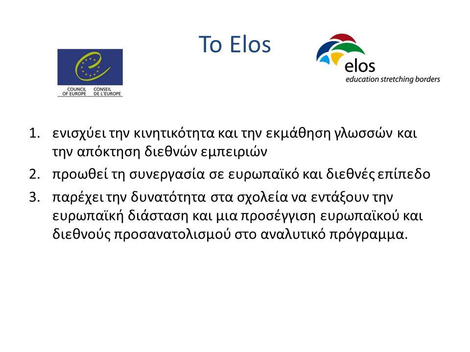 Το Elos 1.ενισχύει την κινητικότητα και την εκμάθηση γλωσσών και την απόκτηση διεθνών εμπειριών 2.προωθεί τη συνεργασία σε ευρωπαϊκό και διεθνές επίπεδο 3.παρέχει την δυνατότητα στα σχολεία να εντάξουν την ευρωπαϊκή διάσταση και μια προσέγγιση ευρωπαϊκού και διεθνούς προσανατολισμού στο αναλυτικό πρόγραμμα.
