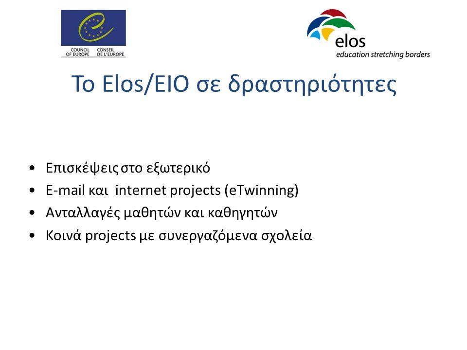 Το Elos/EIO σε δραστηριότητες Επισκέψεις στο εξωτερικό E-mail και internet projects (eTwinning) Ανταλλαγές μαθητών και καθηγητών Κοινά projects με συνεργαζόμενα σχολεία