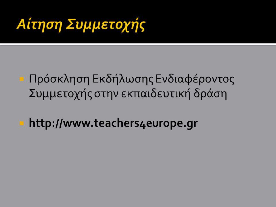  Πρόσκληση Εκδήλωσης Ενδιαφέροντος Συμμετοχής στην εκπαιδευτική δράση  http://www.teachers4europe.gr