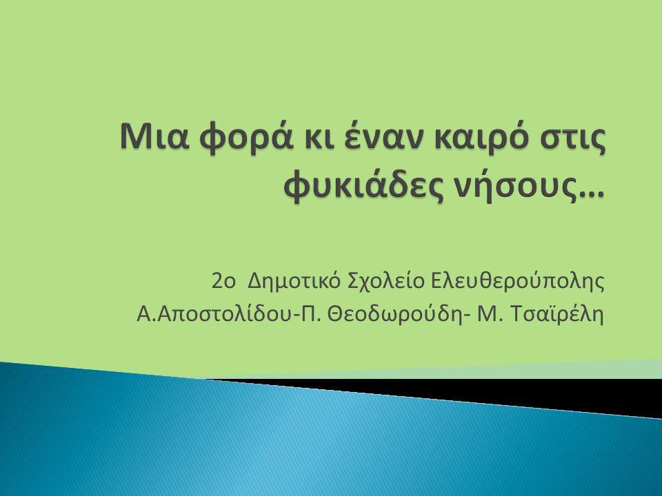 2ο Δημοτικό Σχολείο Ελευθερούπολης Α.Αποστολίδου-Π. Θεοδωρούδη- Μ. Τσαϊρέλη