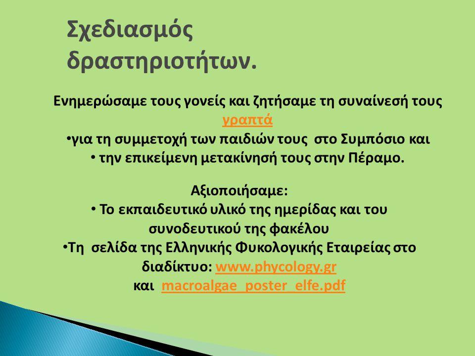 Σχεδιασμός δραστηριοτήτων. Αξιοποιήσαμε: Το εκπαιδευτικό υλικό της ημερίδας και του συνοδευτικού της φακέλου Τη σελίδα της Ελληνικής Φυκολογικής Εταιρ