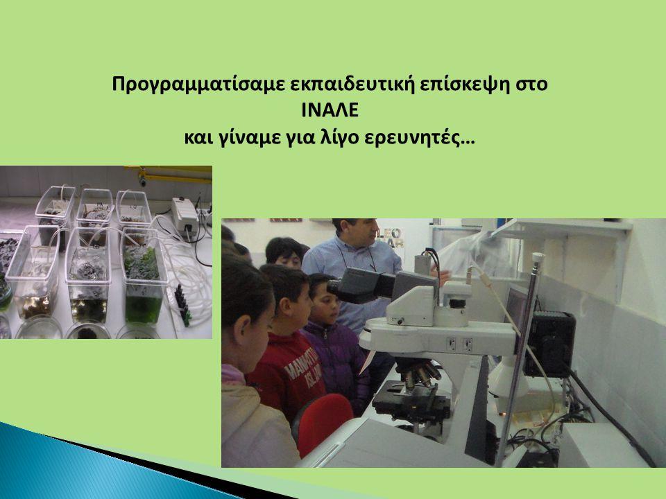 Προγραμματίσαμε εκπαιδευτική επίσκεψη στο ΙΝΑΛΕ και γίναμε για λίγο ερευνητές…