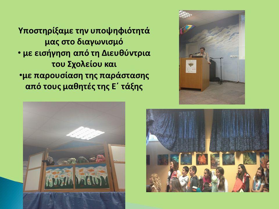 Υποστηρίξαμε την υποψηφιότητά μας στο διαγωνισμό με εισήγηση από τη Διευθύντρια του Σχολείου και με παρουσίαση της παράστασης από τους μαθητές της Ε΄ τάξης