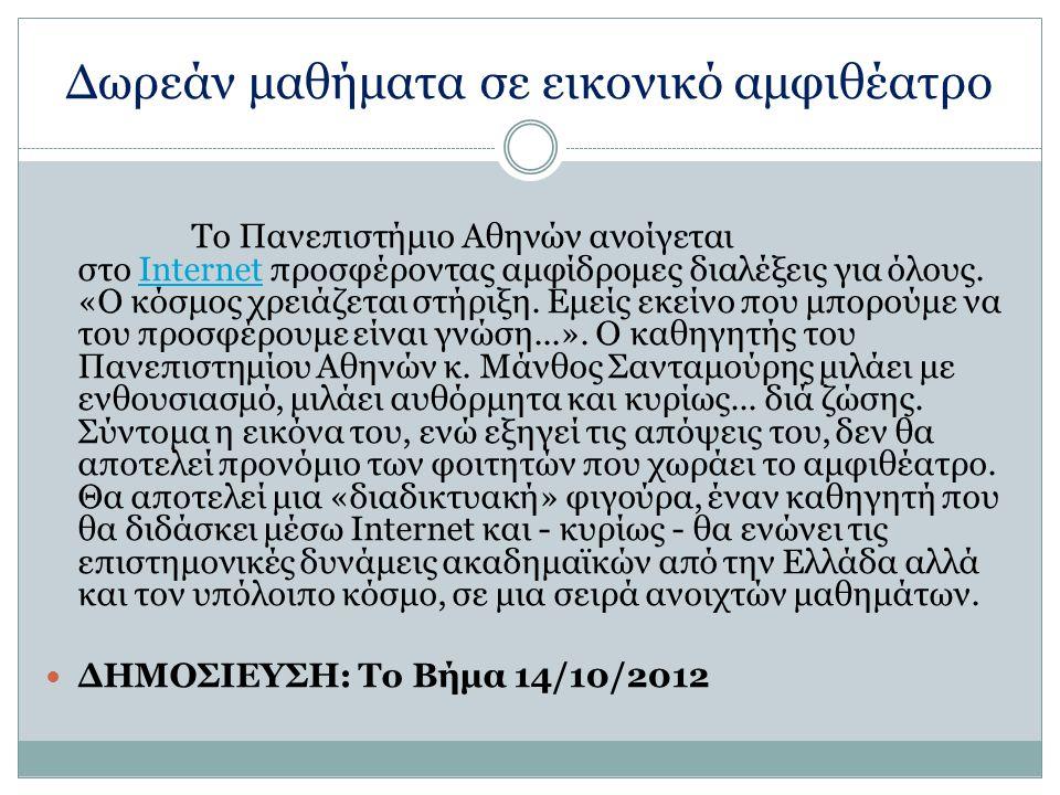 Δωρεάν μαθήματα σε εικονικό αμφιθέατρο Το Πανεπιστήμιο Αθηνών ανοίγεται στο Internet προσφέροντας αμφίδρομες διαλέξεις για όλους. «Ο κόσμος χρειάζεται