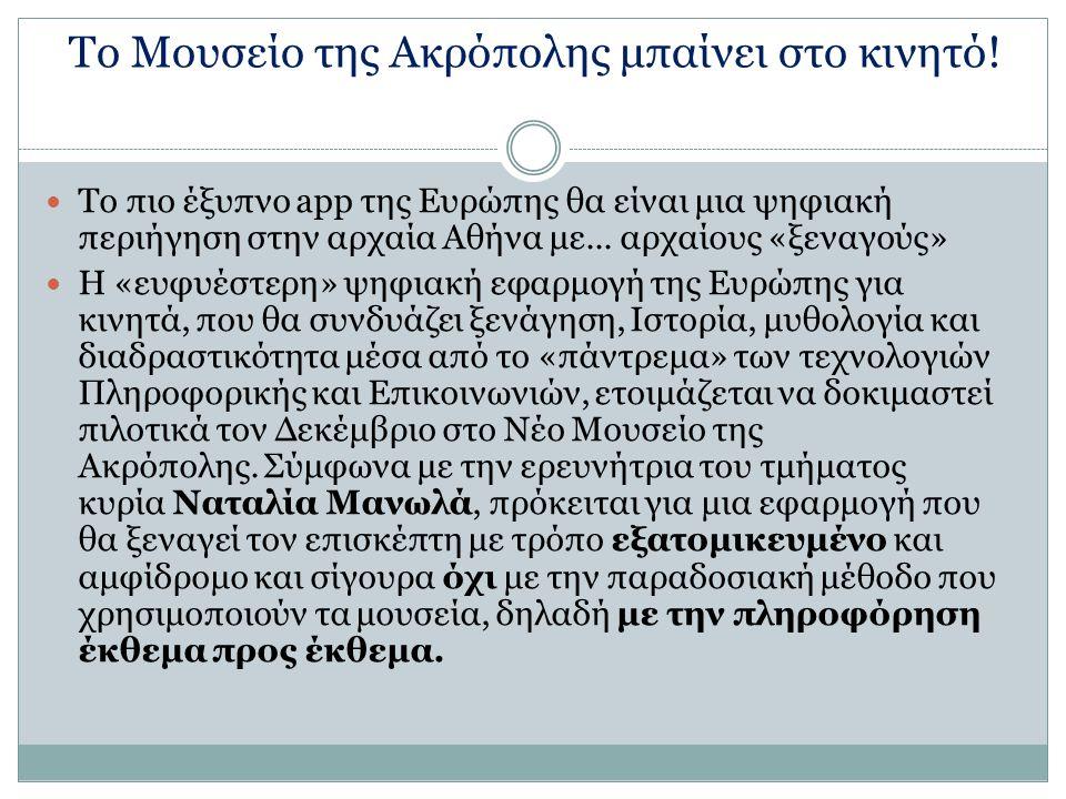 Το Μουσείο της Ακρόπολης μπαίνει στο κινητό! Το πιο έξυπνο app της Ευρώπης θα είναι μια ψηφιακή περιήγηση στην αρχαία Αθήνα με... αρχαίους «ξεναγούς»
