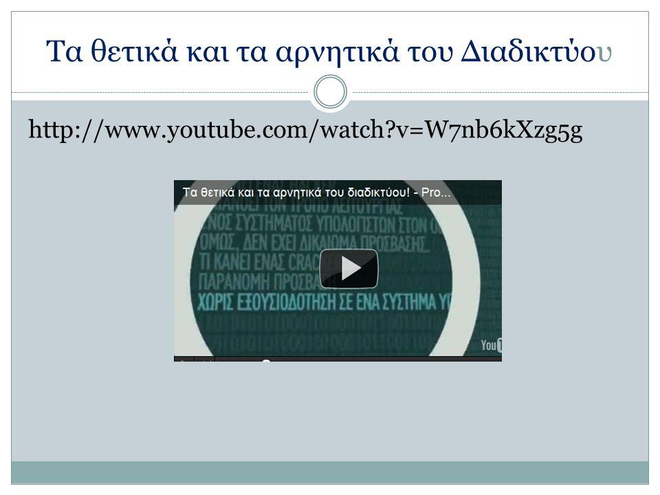 Τα θετικά και τα αρνητικά του Διαδικτύου http://www.youtube.com/watch?v=W7nb6kXzg5g