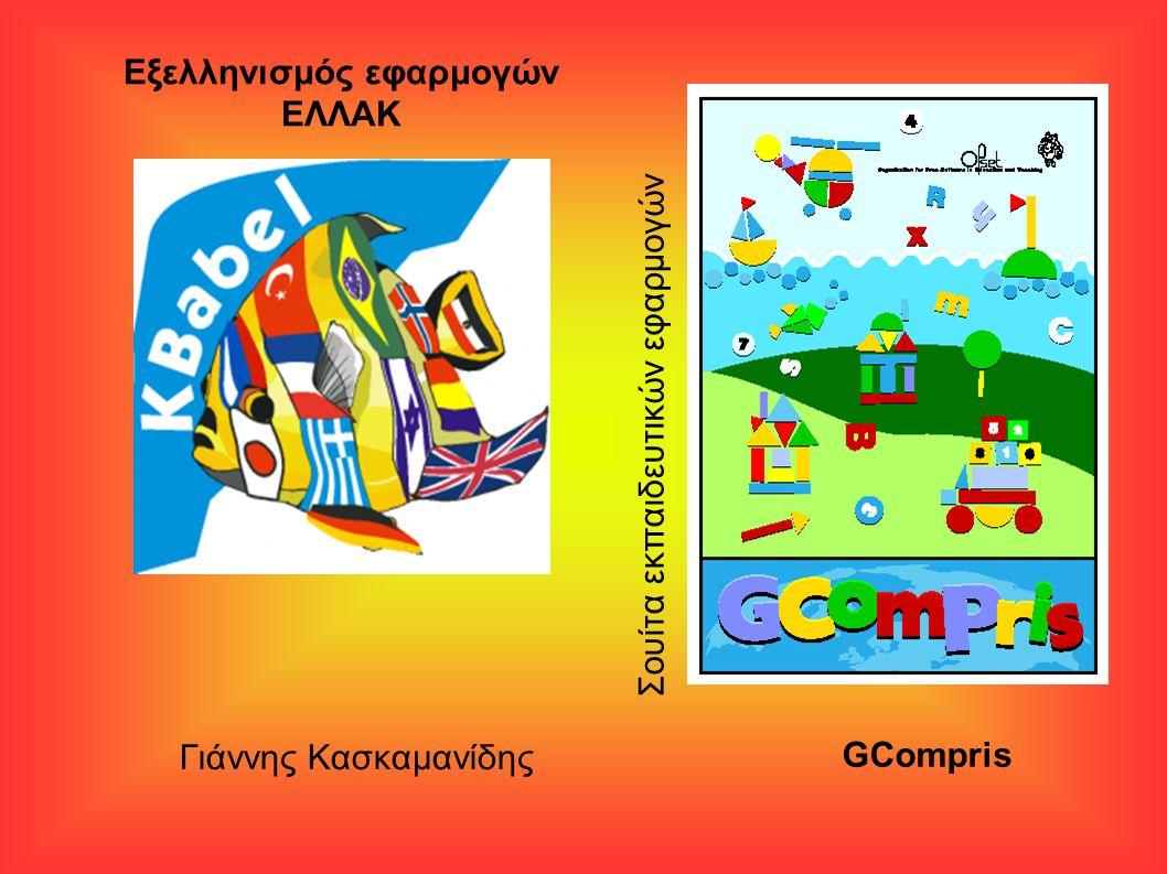 GCompris Γιάννης Κασκαμανίδης Εξελληνισμός εφαρμογών ΕΛΛΑΚ Σουίτα εκπαιδευτικών εφαρμογών