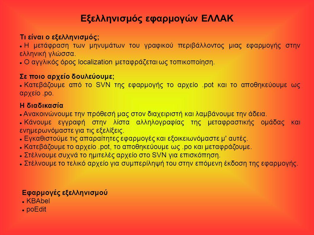 Γλωσσικά εργαλεία Αγγλοελληνικό: http://www.in.gr/dictionary/http://www.in.gr/dictionary/ Αγγλικό: http://www.m-w.com/dictionary/http://www.m-w.com/dictionary/ Ελληνικό: http://www.komvos.edu.gr/dictionaries/dictonline/DictOnLineTri.htmhttp://www.komvos.edu.gr/dictionaries/dictonline/DictOnLineTri.htm Σύνθετο γλωσσικό εργαλείο για τη νεοελληνική γλώσσα: http://www.neurolingo.gr/http://www.neurolingo.gr/ Μεταφραστική μνήμη (έργα Mozilla, KDE και GNOME): http://el.open-tran.eu/http://el.open-tran.eu/ Γλωσσάρι: http://www.ellak.gr/component/option,com_glossary/Itemid,75/http://www.ellak.gr/component/option,com_glossary/Itemid,75/ Ορολογία τεχνολογίας πληροφοριών: http://inforterm.cs.aueb.gr/greek/search.phphttp://inforterm.cs.aueb.gr/greek/search.php Συλλογή λεξικών, μεταφραστικών εργαλείων, τροποποιητών: http://www.translatum.gr/http://www.translatum.gr/ Μεταφραστικό εργαλείο Systran: http://www.otenet.gr/otenet/info/systran/http://www.otenet.gr/otenet/info/systran/ Εξελληνισμός εφαρμογών ΕΛΛΑΚ
