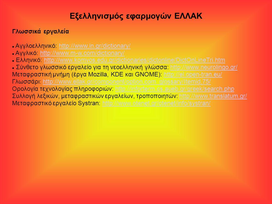 Γλωσσικά εργαλεία Αγγλοελληνικό: http://www.in.gr/dictionary/http://www.in.gr/dictionary/ Αγγλικό: http://www.m-w.com/dictionary/http://www.m-w.com/di
