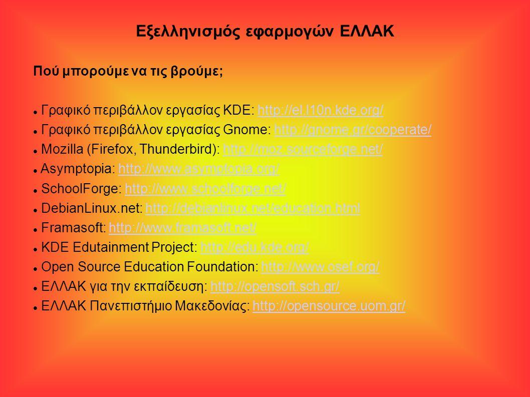 Πού μπορούμε να τις βρούμε; Γραφικό περιβάλλον εργασίας KDE: http://el.l10n.kde.org/http://el.l10n.kde.org/ Γραφικό περιβάλλον εργασίας Gnome: http://