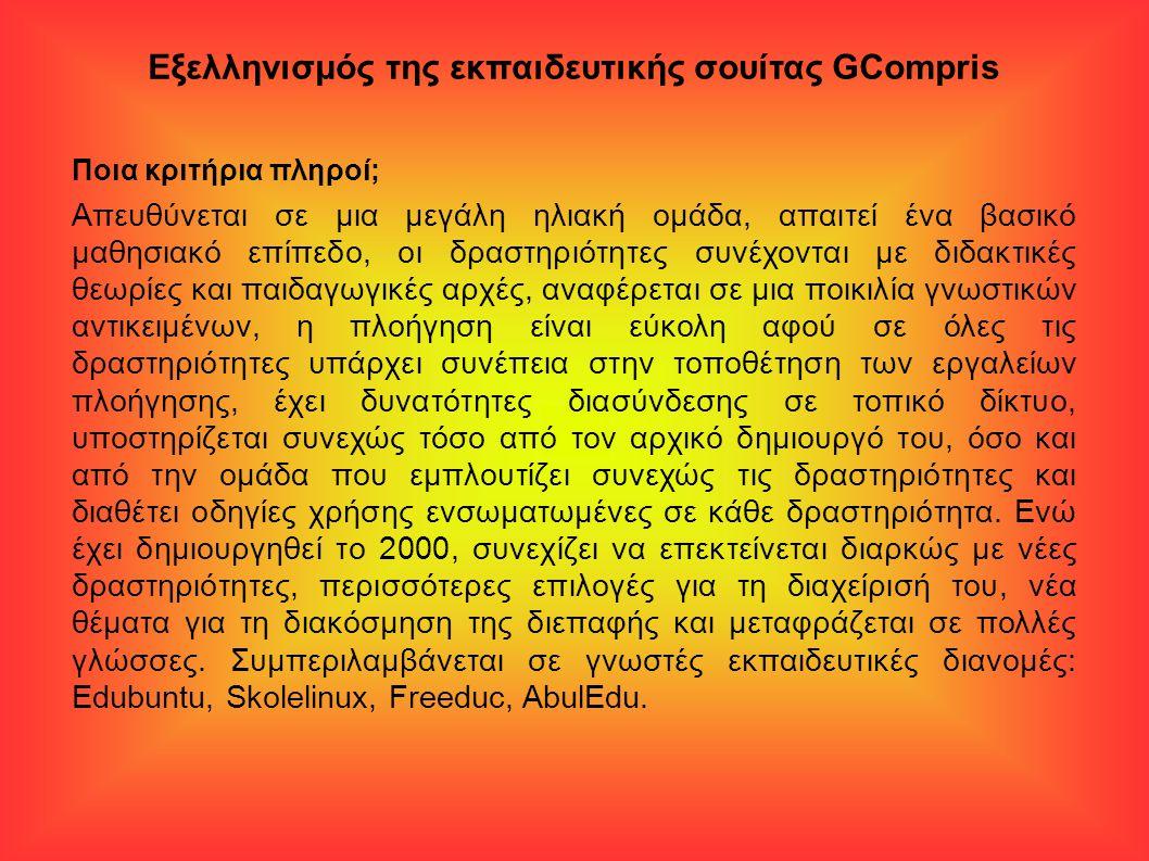 Εξελληνισμός της εκπαιδευτικής σουίτας GCompris Ποια κριτήρια πληροί; Απευθύνεται σε μια μεγάλη ηλιακή ομάδα, απαιτεί ένα βασικό μαθησιακό επίπεδο, οι