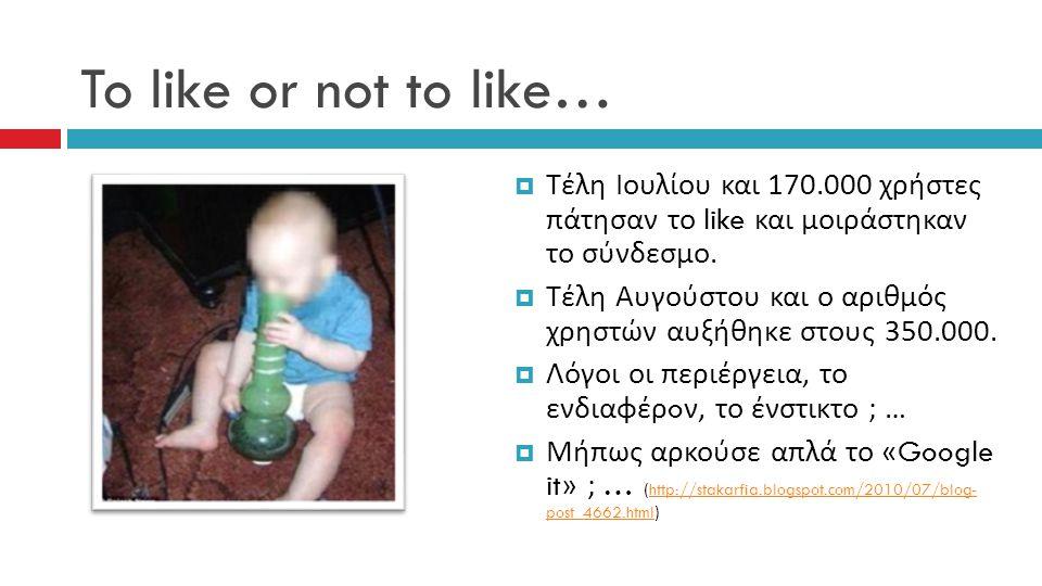 To like or not to like…  Τέλη Ιουλίου και 170.000 χρήστες πάτησαν το like και μοιράστηκαν το σύνδεσμο.