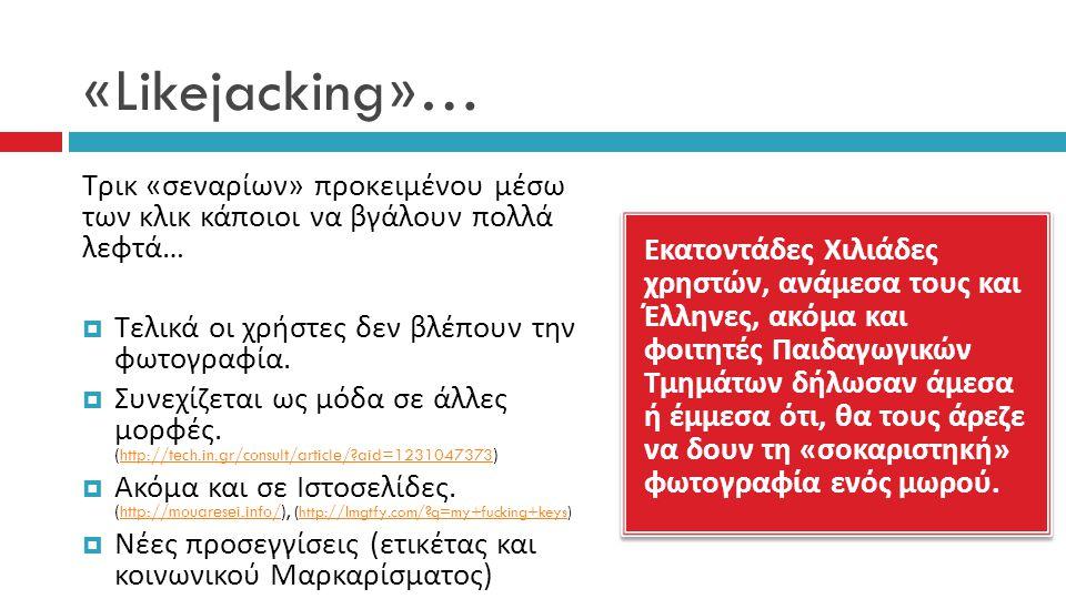 «Likejacking»… Εκατοντάδες Χιλιάδες χρηστών, ανάμεσα τους και Έλληνες, ακόμα και φοιτητές Παιδαγωγικών Τμημάτων δήλωσαν άμεσα ή έμμεσα ότι, θα τους άρεζε να δουν τη « σοκαριστηκή » φωτογραφία ενός μωρού.