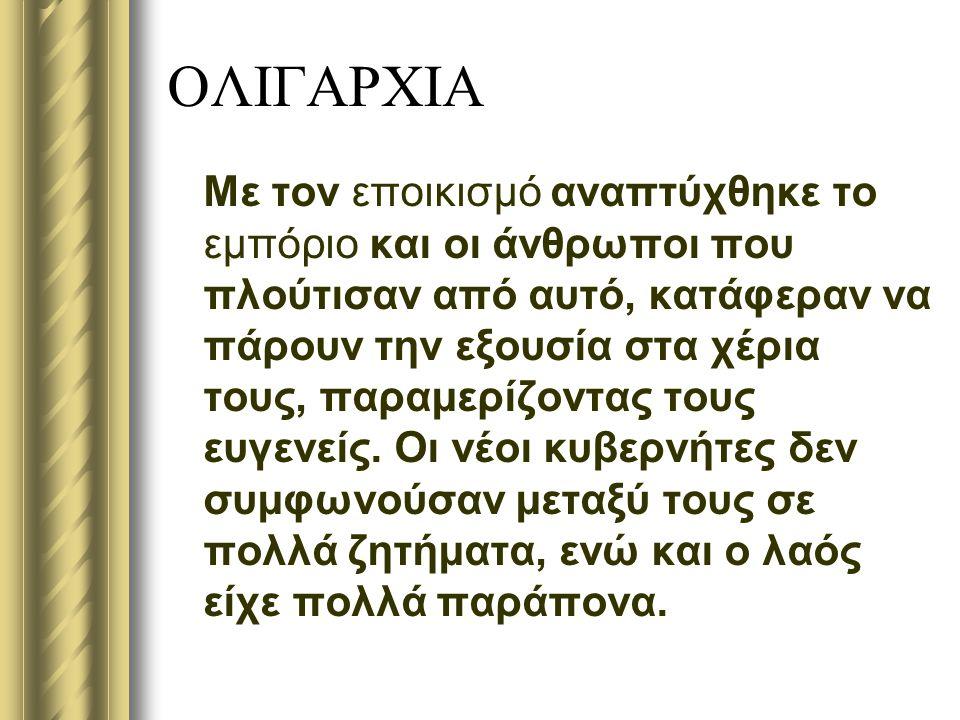 ΑΘΗΝΑ – ΠΕΡΙΚΛΗΣ Μετά από τους Περσικούς Πολέμους, στη ζωή της Αθήνας ξεχώρισε ο Περικλής, ο οποίος ήταν ένας σπουδαίος ρήτορας και πολιτικός.