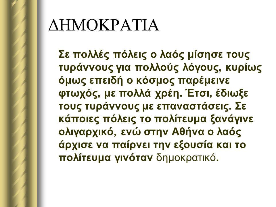ΑΘΗΝΑ – ΣΟΛΩΝΑΣ Οι Αθηναίοι ζητούσαν να ξαναμοιραστεί η γη και να καταργηθούν τα χρέη, κάτι που ήταν δύσκολο να γίνει.