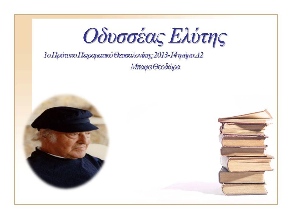 Πού & πότε γεννήθηκε; Γεννήθηκε στο Ηράκλειο Κρήτης (2/11/1911-8/3/1996) με το όνομα Οδυσσέας Αλεπουδέλλης.