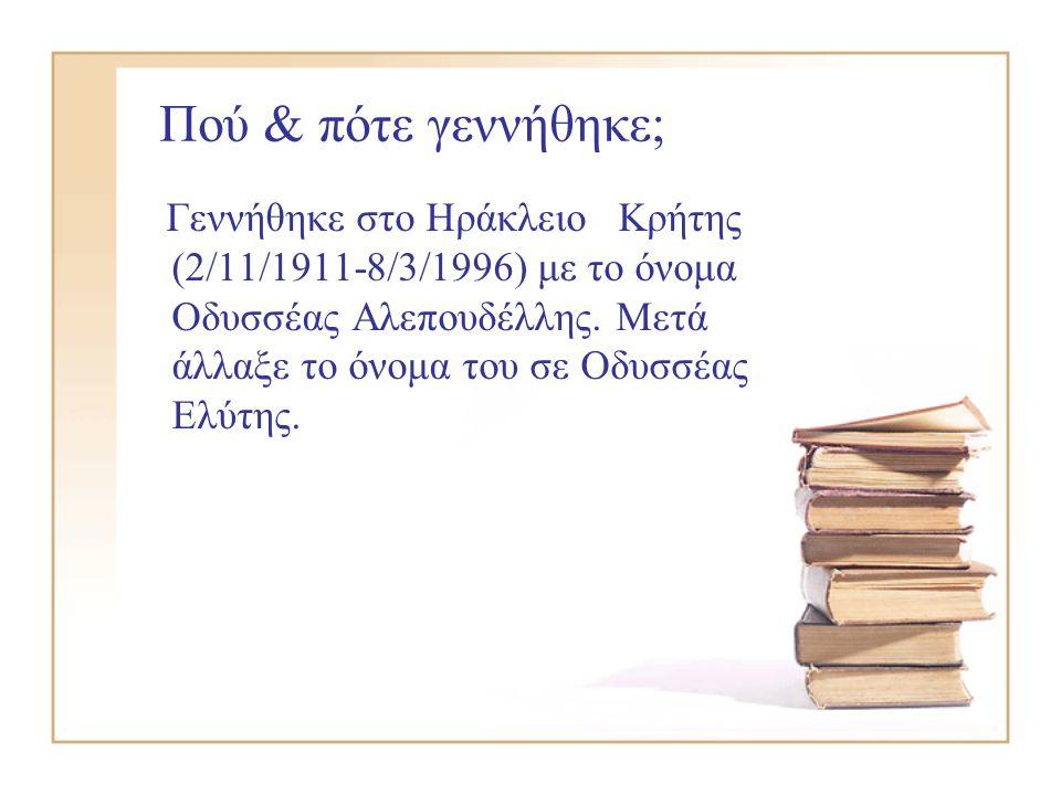Πού & πότε γεννήθηκε; Γεννήθηκε στο Ηράκλειο Κρήτης (2/11/1911-8/3/1996) με το όνομα Οδυσσέας Αλεπουδέλλης. Μετά άλλαξε το όνομα του σε Οδυσσέας Ελύτη
