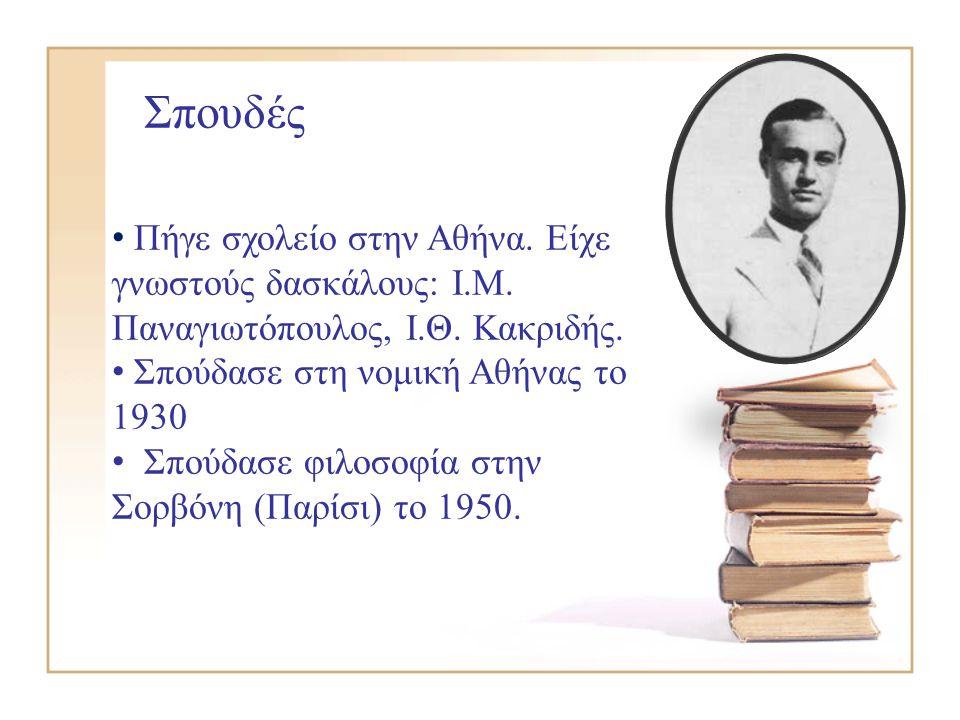 Σπουδές Πήγε σχολείο στην Αθήνα. Είχε γνωστούς δασκάλους: Ι.Μ. Παναγιωτόπουλος, Ι.Θ. Κακριδής. Σπούδασε στη νομική Αθήνας το 1930 Σπούδασε φιλοσοφία σ