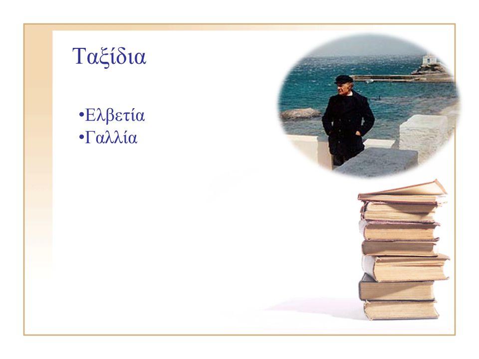 Γνωστά έργα του Άσμα ηρωικό και πένθιμο για τον χαμένο ανθυπολοχαγό της Αλβανίας (1946) Το Άξιον Εστί (1959) Ο Ήλιος ο Ηλιάτορας (1971) Μαρία Νεφέλη (1978) Δυτικά της λύπης (1995)