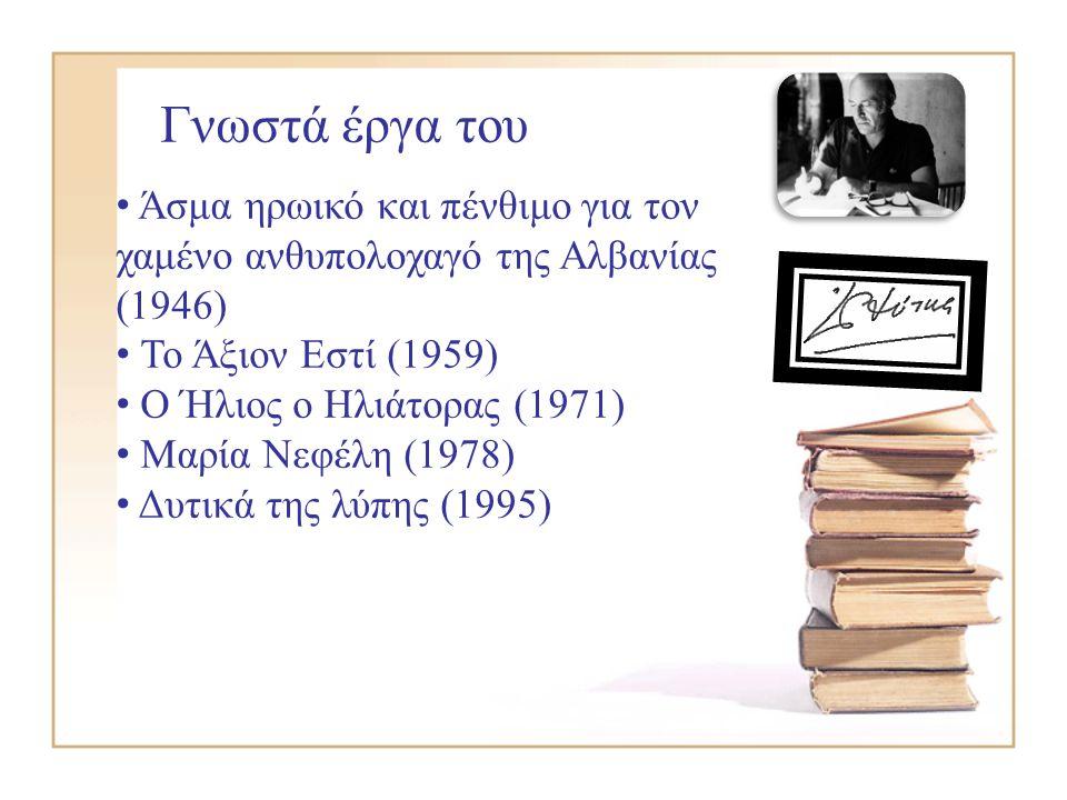 Γνωστά έργα του Άσμα ηρωικό και πένθιμο για τον χαμένο ανθυπολοχαγό της Αλβανίας (1946) Το Άξιον Εστί (1959) Ο Ήλιος ο Ηλιάτορας (1971) Μαρία Νεφέλη (