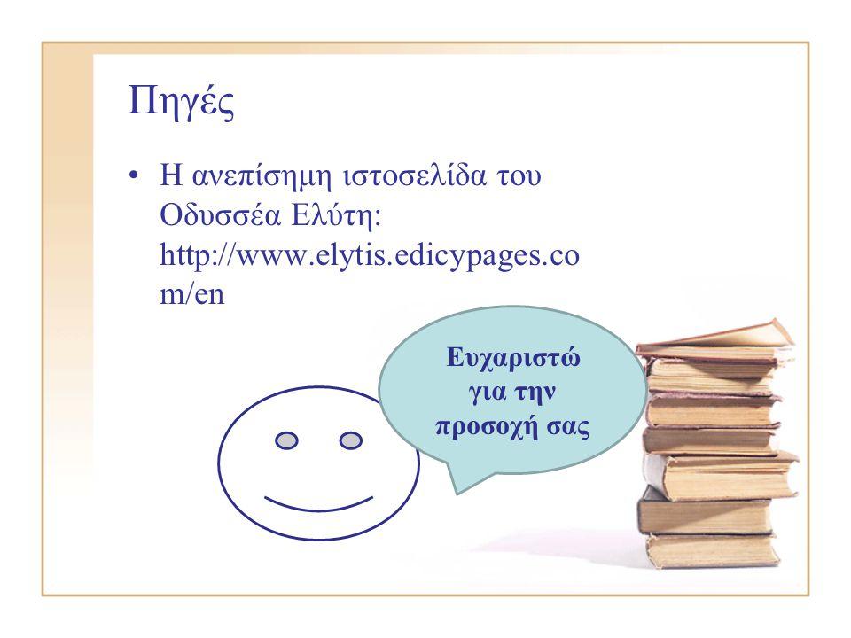 Πηγές Η ανεπίσημη ιστοσελίδα του Οδυσσέα Ελύτη: http://www.elytis.edicypages.co m/en Ευχαριστώ για την προσοχή σας