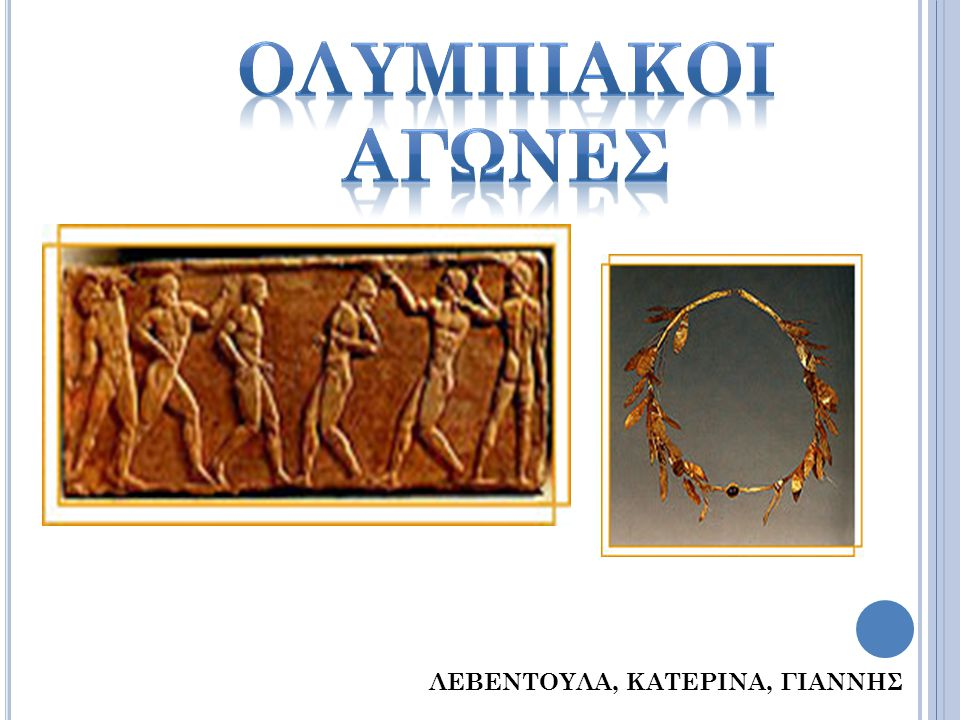 ΓΕΝΙΚΑ ΣΤΟΙΧΕΙΑ Τον 4 αιώνα π.Χ.