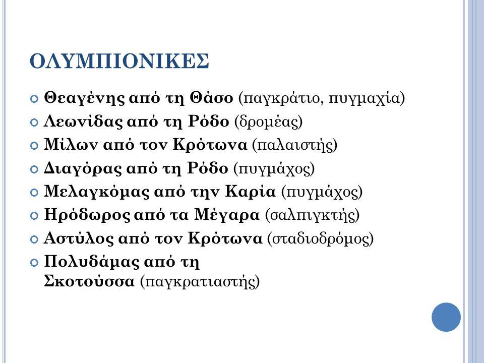 ΟΛΥΜΠΙΟΝΙΚΕΣ Θεαγένης από τη Θάσο (παγκράτιο, πυγμαχία) Λεωνίδας από τη Ρόδο (δρομέας) Μίλων από τον Κρότωνα (παλαιστής) Διαγόρας από τη Ρόδο (πυγμάχος) Μελαγκόμας από την Καρία (πυγμάχος) Ηρόδωρος από τα Μέγαρα (σαλπιγκτής) Αστύλος από τον Κρότωνα (σταδιοδρόμος) Πολυδάμας από τη Σκοτούσσα (παγκρατιαστής)