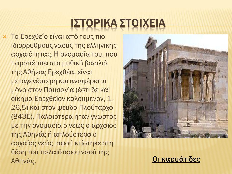  Το Ερεχθείο είναι από τους πιο ιδιόρρυθμους ναούς της ελληνικής αρχαιότητας. Η ονομασία του, που παραπέμπει στο μυθικό βασιλιά της Αθήνας Ερεχθέα, ε