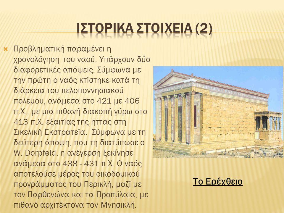  Προβληματική παραμένει η χρονολόγηση του ναού. Υπάρχουν δύο διαφορετικές απόψεις. Σύμφωνα με την πρώτη ο ναός κτίστηκε κατά τη διάρκεια του πελοπονν