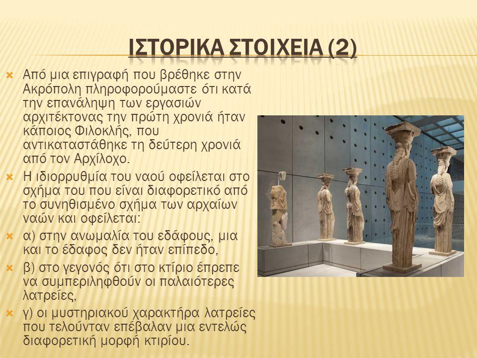  Από μια επιγραφή που βρέθηκε στην Ακρόπολη πληροφορούμαστε ότι κατά την επανάληψη των εργασιών αρχιτέκτονας την πρώτη χρονιά ήταν κάποιος Φιλοκλής,