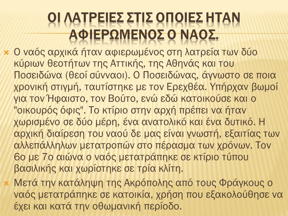  Ο ναός αρχικά ήταν αφιερωμένος στη λατρεία των δύο κύριων θεοτήτων της Αττικής, της Αθηνάς και του Ποσειδώνα (θεοί σύνναοι). Ο Ποσειδώνας, άγνωστο σ