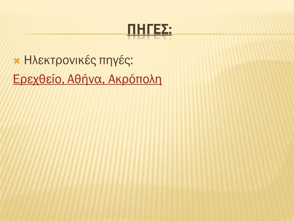  Ηλεκτρονικές πηγές: Ερεχθείο, Αθήνα, Ακρόπολη