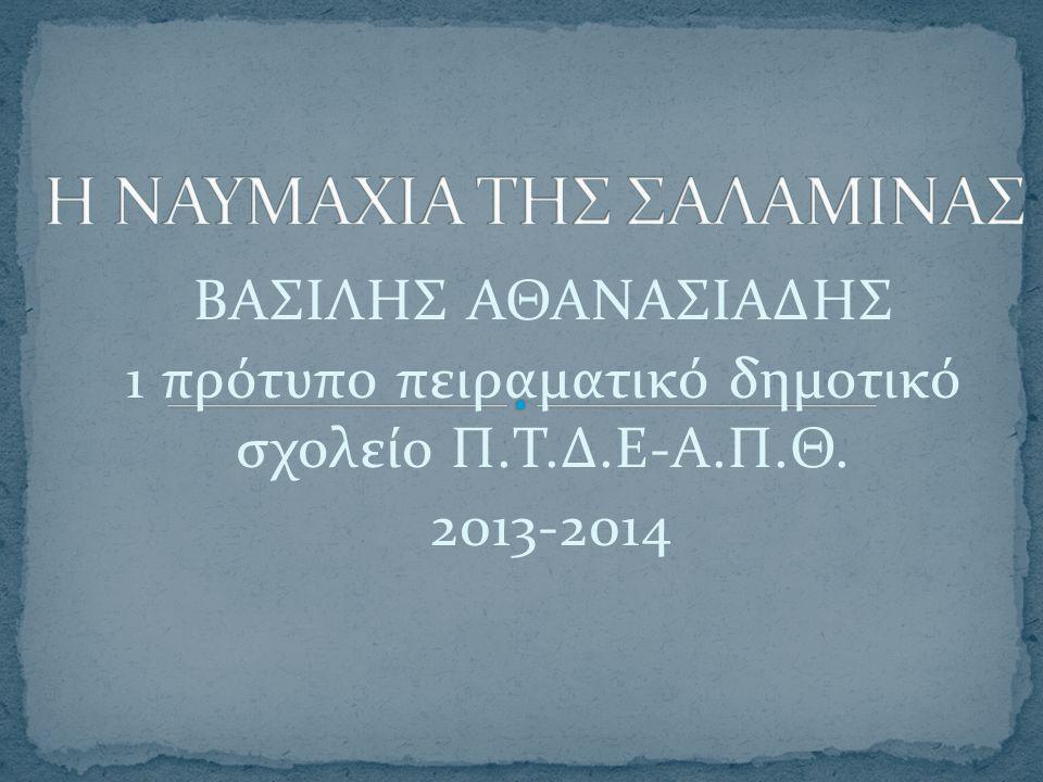 ΒΑΣΙΛΗΣ ΑΘΑΝΑΣΙΑΔΗΣ 1 πρότυπο πειραματικό δημοτικό σχολείο Π.Τ.Δ.Ε-Α.Π.Θ. 2013-2014