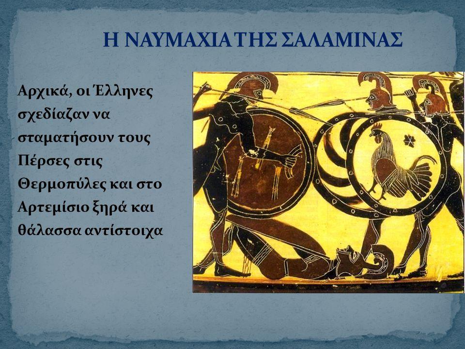 Αρχικά, οι Έλληνες σχεδίαζαν να σταματήσουν τους Πέρσες στις Θερμοπύλες και στο Αρτεμίσιο ξηρά και θάλασσα αντίστοιχα