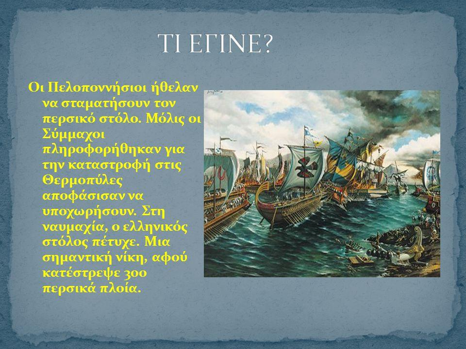 Οι Πελοποννήσιοι ήθελαν να σταματήσουν τον περσικό στόλο. Μόλις οι Σύμμαχοι πληροφορήθηκαν για την καταστροφή στις Θερμοπύλες αποφάσισαν να υποχωρήσου