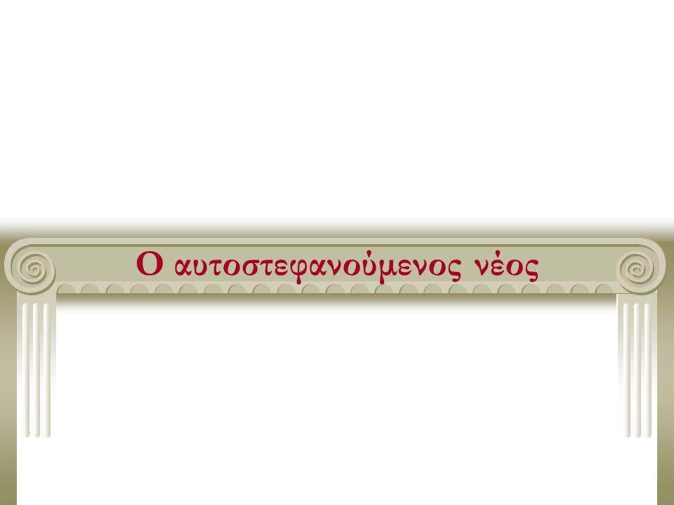 Λίγα λόγια Βρέθηκε το 1915 κοντά στον ναό της Αθηνάς στο Σούνιο.
