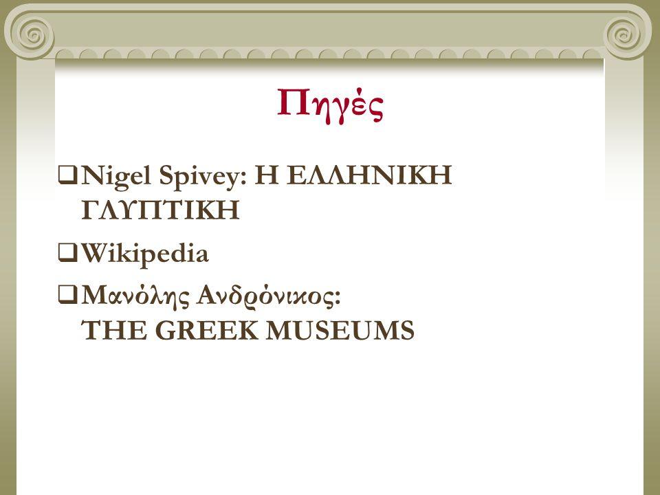 Πηγές  Nigel Spivey: Η ΕΛΛΗΝΙΚΗ ΓΛΥΠΤΙΚΗ  Wikipedia  Μανόλης Ανδρόνικος: THE GREEK MUSEUMS